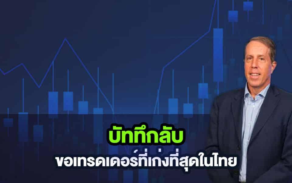 บันทึกลับของเทรดเดอร์ที่เก่งที่สุดในไทย
