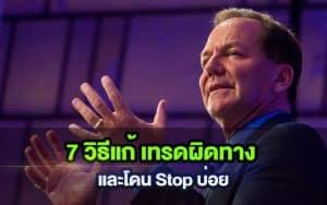 7 วิธีแก้ถ้าเทรดผิดทาง และ โดน stop บ่อย