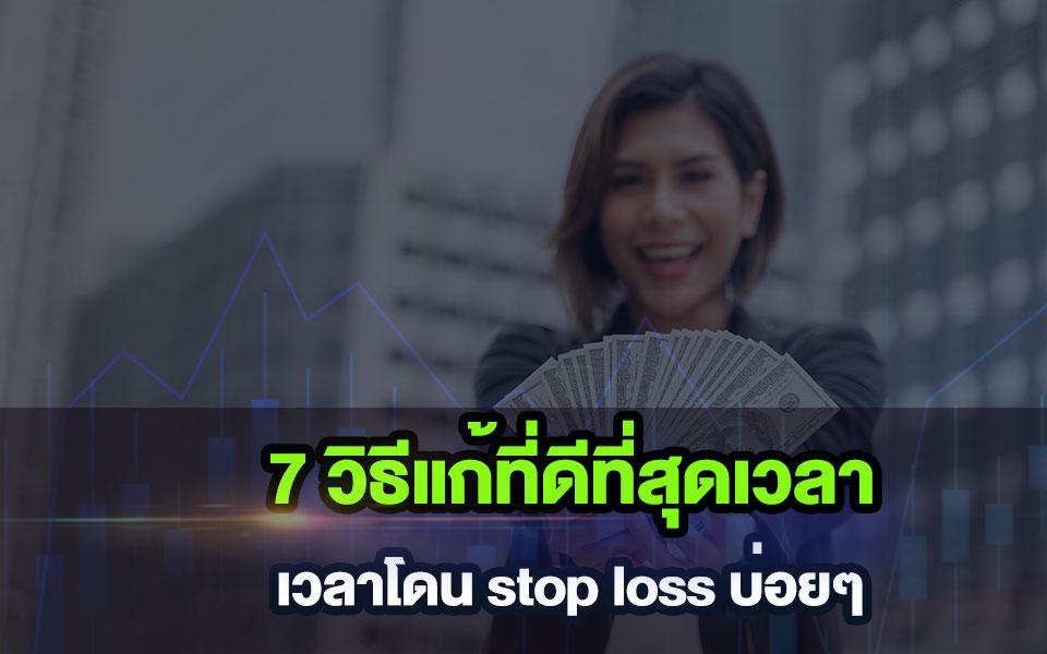 7 วิธีแก้ที่ดีที่สุดเวลาโดน stop loss บ่อยๆ